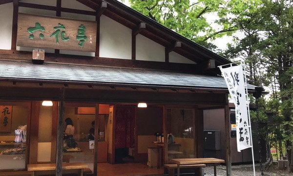 六花亭神宮茶屋店の外観