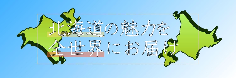 北海道の魅力発信ブログ!のロゴ画像