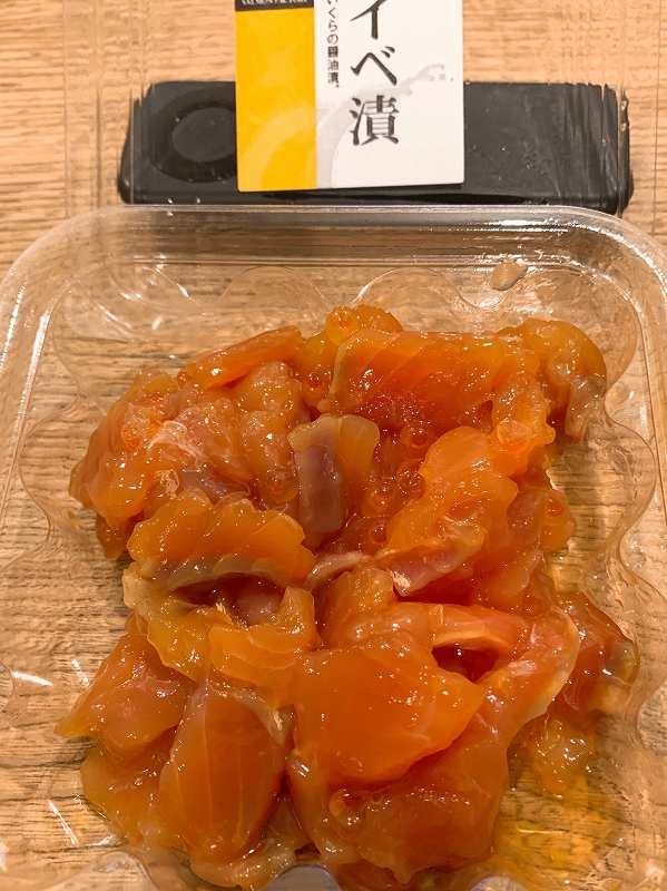 佐藤水産の鮭ルイベ