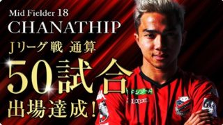 コンサドーレ札幌のチャナティップ選手