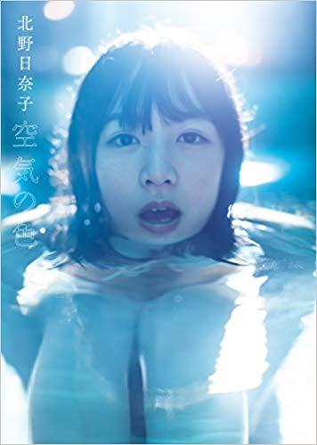 北野日奈子写真集『空気の色』の表紙