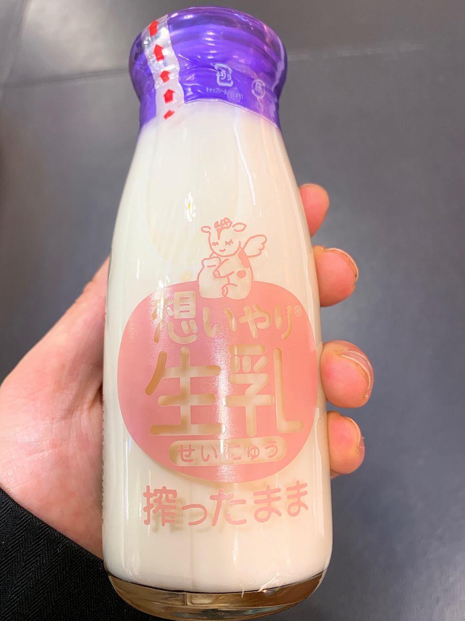 日本で唯一の生乳「想いやり生乳」
