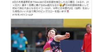 北口榛花選手の公式Twitter