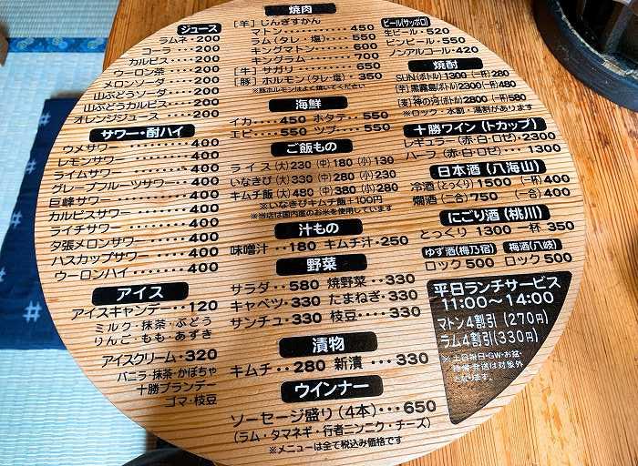 じんぎすかん北海道のメニュー