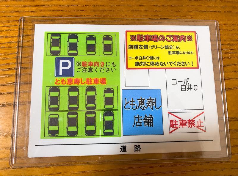 とも恵寿司の駐車場