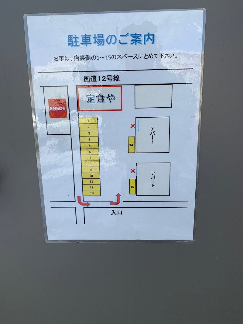 定食やの駐車場
